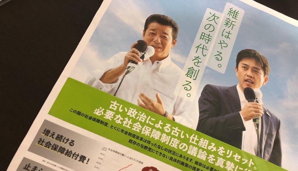 [参院選FactCheck] 松井維新代表の「大阪は幼稚園、保育園の無償化を実現している」発言は「不正確」