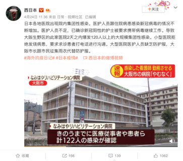 [新型コロナFactCheck] 「大阪で感染した看護師による大規模な院内感染」との誤情報、中国で拡散