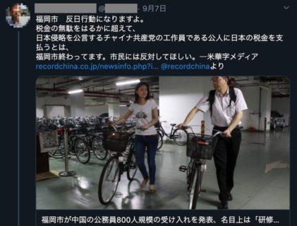 [FactCheck]「福岡市が中国公務員800人受入れ発表」→8年前の記事が拡散、実際は受入れ中止