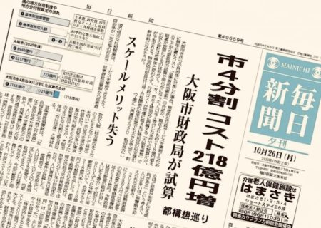 [FactCheck] 「大阪市分割でコスト218億円増」報道は根拠不明 基準財政需要額は実際の行政コストと連動せず