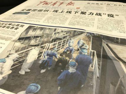 【コロナの時代】その時、中国当局は何を発表していたのか③ 〜「人から人継続感染の可能性低い」