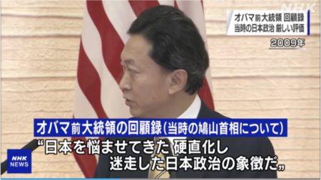 オバマ氏が回顧録で鳩山元首相を酷評? 不適切な翻訳と指摘も TBSはサイト修正