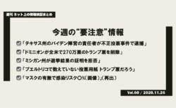 《週刊》ネット上の情報検証まとめ(Vol.60/2020.11.26)