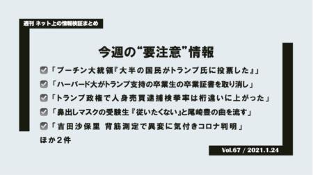 《週刊》ネット上の情報検証まとめ(Vol.67/2021.1.24)