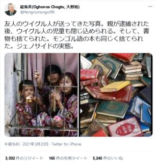 [FactCheck] 「閉じ込められたウイグル人の児童」は誤り 撮影場所は自宅 「捨てられた書物」も別の国での撮影