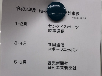 【NHK研究⑪】記者クラブがある巨大メディア