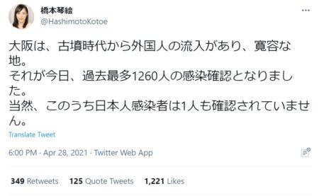 [コロナの時代] ファクトチェック:「大阪の新規感染者1260人のうち日本人は1人も確認されていない」は、あたかも日本人感染者がいないかの様な印象を与えミスリード