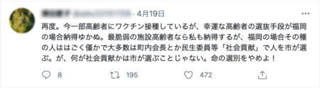 [コロナの時代]ファクトチェック:福岡市に配分された4月分のワクチンの大多数が町内会長とか民生委員等に接種されているという情報は不正確。